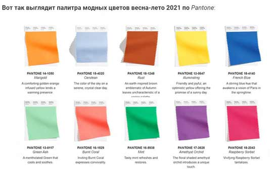 The trendiest colors for spring-summer 2021